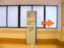 突き当りを、右に曲がります (水色の看板に「がん患者・家族サポートセンター (→)」とあります)