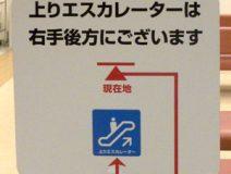 2階にあがったら、3階へ行くために、 ぐるっと時計回りに歩いて、上りのエスカレーターに向います
