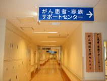 「がん患者・家族サポートセンター →」と書かれた青色の看板が見えます